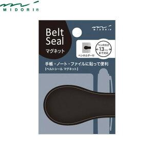 ミドリ/ベルトシール マグネット13 黒(82161006)手帳・ノート・ファイルに貼って便利な【ペンホルダー付ベルト】シールです!midori/デザインフィル