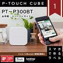 在庫有り!ブラザー ピータッチキューブ PT-P300BT スマホ接続専用(テープ幅:3.5mm〜12mmまで)本体 これからのラ…
