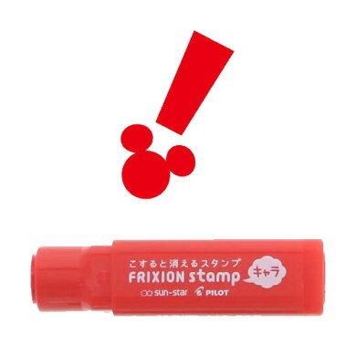サンスター文具/フリクションスタンプ・キャラディズニーミッキー!・赤(S3220850)押し間違えても大丈夫!こすると消える、フリクションのスタンプ