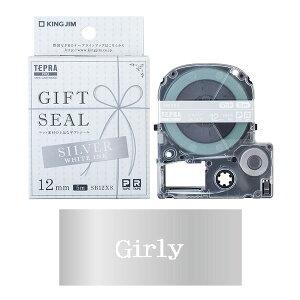テプラ PRO用テープカートリッジ ギフトシール シルバー SB12XS [白文字 12mm×5m]
