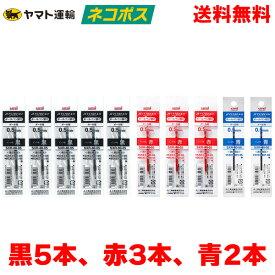 黒5本・赤3本・青2本セットでネコポス送料無料!ボール径0.5mm 三菱鉛筆 ジェットストリーム替芯 油性ボールペン替芯 SXR-80-05(SXR8005)
