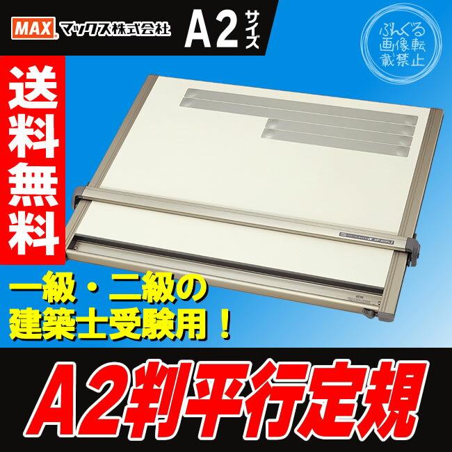 送料無料&即納在庫有り!マックス/A2平行定規 A2サイズ(MP-400FLII) 一級・二級の建築士受験用として人気の高いA2判平行定規 【MAX・MP-400FL2】【RCP】