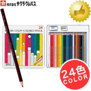 【24色セット】サクラクレパス クーピー色鉛筆24色(スタンダード) PFY24 消しゴムで消しやすい色鉛筆!【学童用におすすめ】【小学生の学校用に】【人気商品】