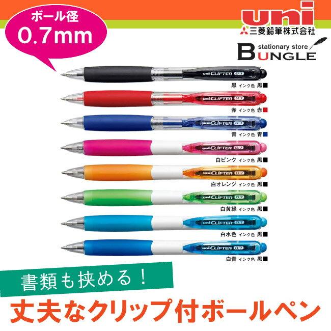 【ボール径0.7mm】三菱鉛筆/油性ボールペン<CLIFTER(クリフター)>SN11807 厚くてもしっかり挟める支点スライドクリップ搭載!