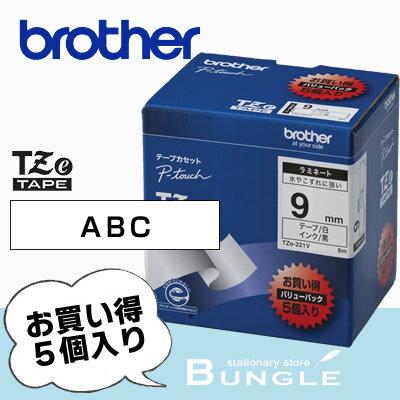 【5本パック】brother・ブラザー ラベルライター用ラミネートテープ9mm幅 (黒文字/白) TZe-221V TZeテープ ※TZ-221Vの後継テープです