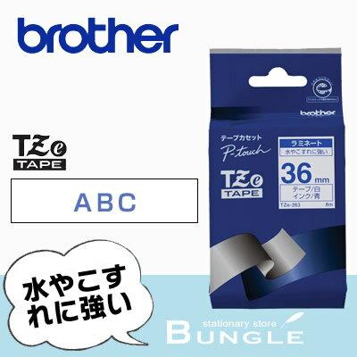 【36mm幅】ブラザー/ピータッチ用ラミネートテープ TZe-263(青文字/白ラベル)36mm幅・長さ8m TZeテープ※TZテープTZ-263の後継テープ【テープカートリッジ・brother】【入園・入学】【お名前付けに】【整理整頓】【オフィスに】