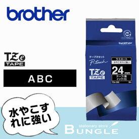 【24mm幅】ブラザー/ピータッチ用 ラミネートテープ TZe-355(白文字/黒ラベル)24mm幅・長さ8m TZeテープ※TZテープTZ-355の後継テープ【テープカートリッジ・brother】【入園・入学】【お名前付けに】【整理整頓】【オフィスに】