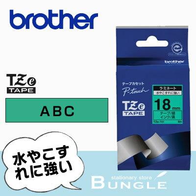 【18mm幅】ブラザー/ピータッチ用ラミネートテープ TZe-741(黒文字/緑ラベル)18mm幅・8m幅 TZeテープ、カラーテープ※TZ-741後継テープ【テープカートリッジ・brother】【入園・入学】【お名前付けに】【整理整頓】【オフィスに】