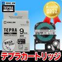 キングジム「テプラ」PRO用 テプラテープ「SB9T」マットラベル 透明ラベル 黒文字 9mm幅 8m巻き 「テプラ」PROテープカートリッジ