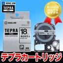 キングジム テプラPROテープカートリッジ (SM18XC) 備品管理ラベル 銀 18mm幅 KING JIM TEPRA 「テプラ」PROテー…