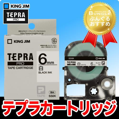 キングジム「テプラ」PRO用 テプラテープ「SS6K」白ラベル 黒文字 幅6mm 長さ8m KING JIM TEPRA「テプラ」PROテープカートリッジ