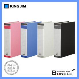 【A4タテ型】キングジム/ドッチ(R)ファイルBF(1075BF) とじ厚50mm 収納枚数500枚 2穴 左右両開き式とじ具を採用/KING JIM