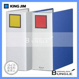 【A4タテ型】キングジム/キングファイル スーパードッチ<脱・着>イージー(2470A) とじ厚100mm 収納枚数1000枚 厚型ファイル/KING JIM【ファイル用品】