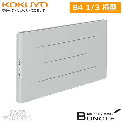 【B4 1/3E・横型】コクヨ/ガバットファイル・紙製(フ-919M)グレー 2穴 収容枚数1000枚 書類量に合わせて背幅が10cmまで伸びます