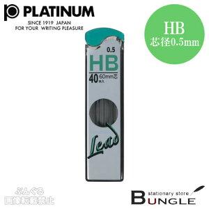 【硬度HB・0.5mm】プラチナ万年筆/シャープペン替芯 5Q-200A#4(4330004・284535)40本入×10個パック 芯の長さ60mm
