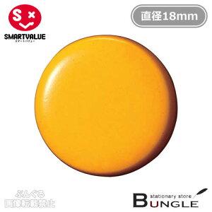 【1箱10個入】スマートバリュー/両面強力カラーマグネット<コーティングタイプ>(B270J-O・354-083)橙 ホワイトボードを傷つけにくい!/SMARTVALUE