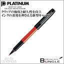 【つめ替え式】プラチナ万年筆/ソフトペン(SN-800C#75パック・379387)線幅0.5mm レッド軸 赤インク インクの蒸発を押さえる新型キャップ!