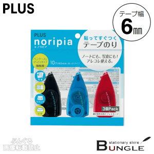 【使いきりタイプ】プラス/テープのり・ノリピア(TG-510BC-3P・37-754)ブルー・ピンク・ブラックの3個パック 6mm幅 長さ10m 強粘着 キャップ付き 小さいボディに充実の10mテープ
