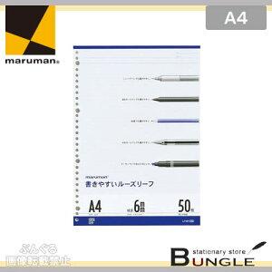 【A4サイズ】マルマン/書きやすいルーズリーフ(L1101)30穴 43行 50枚 メモリ入6mm罫 色々な筆記具で書き心地をテストし、裏抜けしにくく、にじみの少ない、とても書きやすいルーズリ
