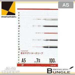 【A5サイズ】マルマン/書きやすいルーズリーフ(L1300H)20穴 25行 100枚 メモリ入7mm罫 色々な筆記具で書き心地をテストし、裏抜けしにくく、にじみの少ない、とても書きやすいルーズ