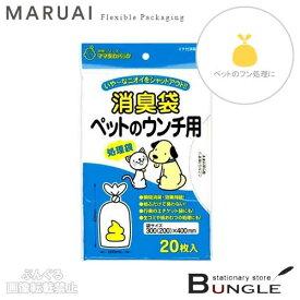 マルアイ/ペットのウンチ用消臭袋(シヨポリ-3)20枚入 いや〜なニオイをシャットアウト!/MARUAI【ペットのウンチ処理向け】