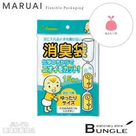 マルアイ/おむつ用ロングL 消臭袋(シヨポリ-7)15枚入 大きめのおむつも入れやすい、ゆったりサイズ 次に入れるときも臭わない/MARUAI【おむつの処理向け】