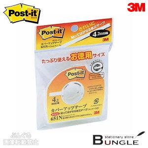 【修正用品】3M/ポストイット カバーアップテープ・カッター付き お徳用(651N)白 4.2mm×17.7m 1巻 きれいに貼ってはがせる紙のテープ/住友スリーエム