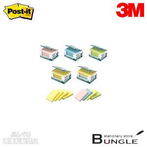 【ノート10個パック】3M/ポストイット エコノパック製品シリーズ(6561) 100枚×10 名刺よりひとまわり小さいサイズ 情報の分類・整理、ちょっとした伝言にも/住友スリーエム