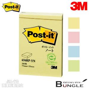 3M/ポストイット ノート スタンダードカラー(656RP) 名刺よりひとまわり小さいサイズ 情報の分類・整理、ちょっとした伝言にも/住友スリーエム