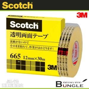 3M/スコッチ 透明両面テープ665・ライナーなし(665-1-12)紙箱入り 12mm×30m 1巻 裏紙がなく使いやすい!ガラスにポスター、掲示物などを貼るときに便利です/住友スリーエム