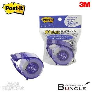【修正用品】3M/ポストイット カバーアップテープ・カッター付き(CV-25N)白 25mm×10m 1巻 きれいに貼ってはがせる紙のテープ/住友スリーエム