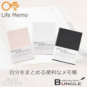 【全3色】マルアイ/Life Memo 自分をまとめる便利なメモ帳(LF) この一冊に生活に必要な自分と家族の情報を記録!日常の問題を解決できる一冊です。