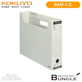 【B4サイズ】コクヨ/ファイルボックス-FS<Bタイプ>(B4-SFBN-M)グレー ワンタッチ組立 フタなし ファイルボックスのスタンダードタイプ/KOKUYO