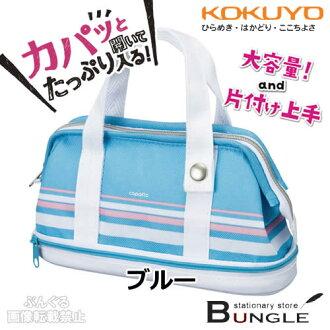 和国誉/笔盒<kapatto>capatto(F-VBF150-3)burukapa开,充分进入!有像可爱的小包一样的笔盒底口袋的/KOKUYO