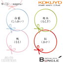 【全4色・7本入り】コクヨ/ゴムバンド<和ごむ>(コム-W1)水引の蝶結びをモチーフにしたシリコン製の輪ゴムです!KOKUYO