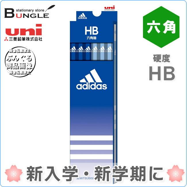 【硬度:HB】三菱鉛筆/ユニ(uni)紙箱入り鉛筆 6角軸・1ダース アディダスブルー K5062HB adidas【新入学・新学期】【学童用品】【楽ギフ_包装】【楽ギフ_のし】
