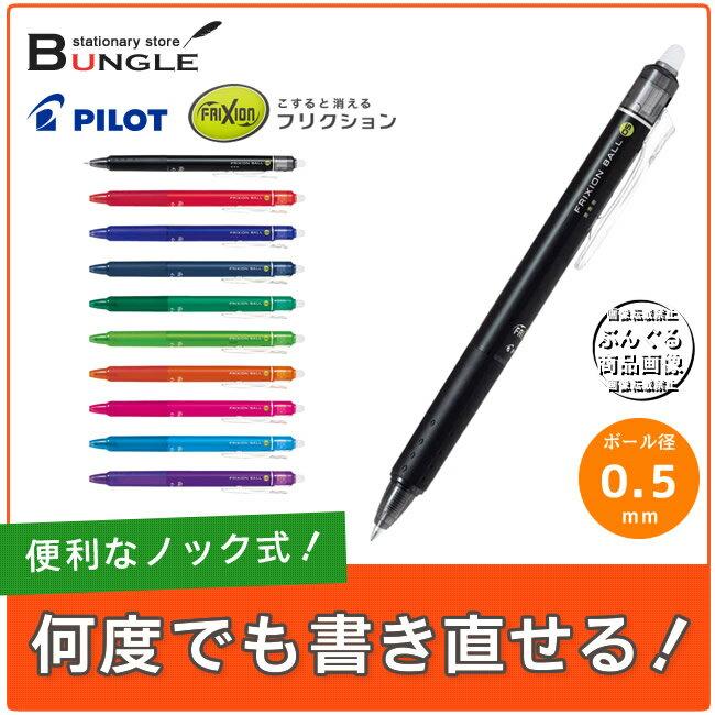 【ボール径0.5mm】パイロット/ボールペン<フリクションボールノック05>P-LFBK-23EF 書き直し自在のボールペン