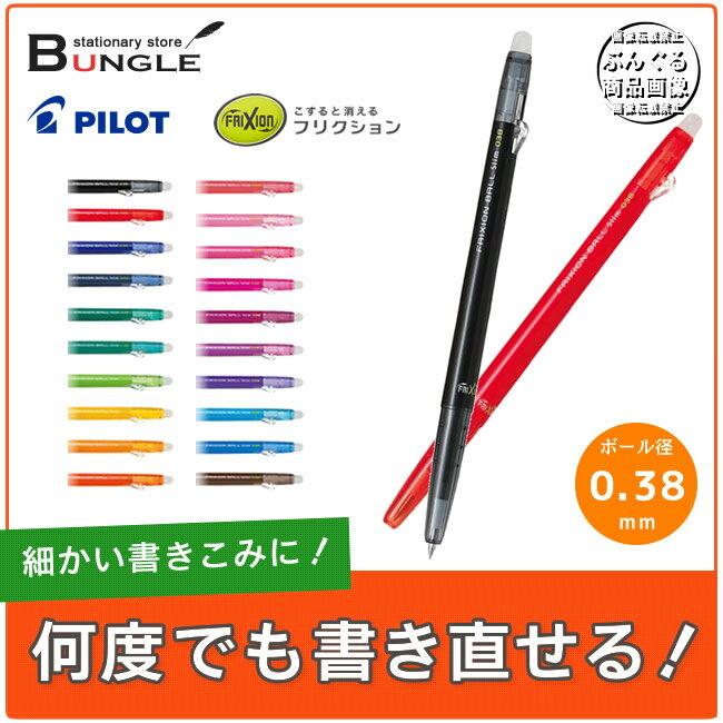 【ボール径0.38mm】パイロット/ボールペン<フリクションボールスリム038>P-LFBS18UF 書き直し自在のボールペン