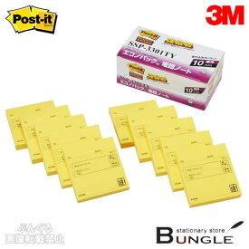 3M/ポスト・イット 電話ノート(SSP-3301TY)ウルトライエロー 紙箱入り 10個パック 90枚×10 伝言やメモが書き込みやすいようデザインされています/住友スリーエム