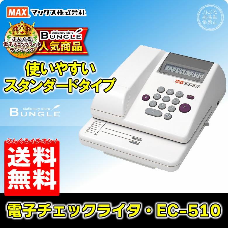 【送料無料&即納在庫有】最大10桁印字!マックス 電子チェックライター (EC-510) 使いやすいスタンダードタイプ EC510 MAX【RCP】