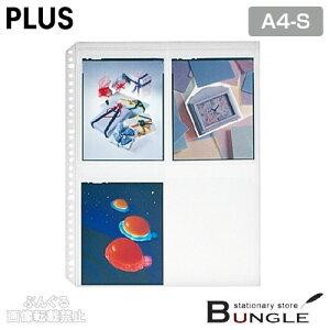 【A4-S・縦型】プラス/ポジポケット4×5(RE-144PV・87-503) 5枚入り 4・30穴 4×5ポジの整理整頓に便利なシール付き/PLUS