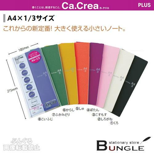 【A4×1/3サイズ】プラス/Ca.Crea カクリエ(NO-604GC) 糸かがり製本 40枚 5mm方眼罫 フラットに開いて書きやすく読みやすい