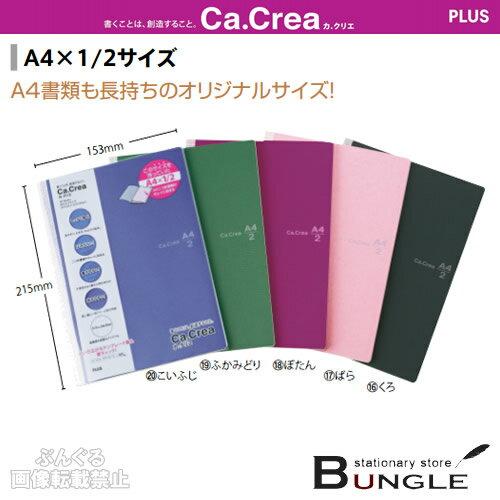 【A4×1/2サイズ】プラス/Ca.Crea カクリエ(NO-104GC) 糸かがり製本 40枚 5mm方眼罫 フラットに開いて書きやすく読みやすい