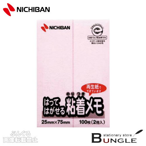 ニチバン/粘着メモ ふせんタイプ(F-2P) ピンク 100枚×2冊入 再生紙でできています!