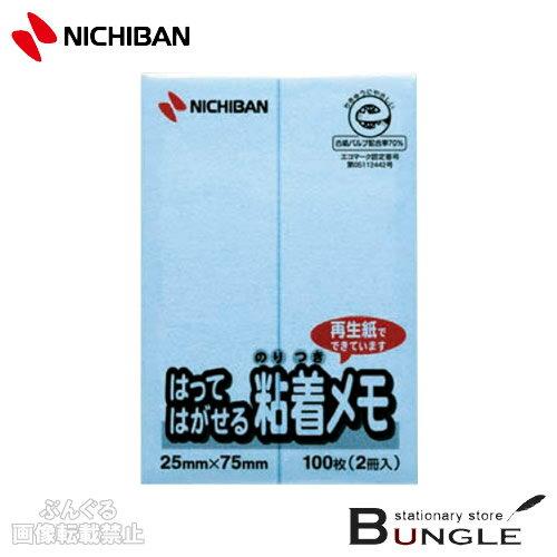 ニチバン/粘着メモ ふせんタイプ(F-2B) ブルー 100枚×2冊入 再生紙でできています!