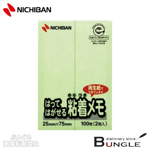 ニチバン/粘着メモ ふせんタイプ(F-2G) グリーン 100枚×2冊入 再生紙でできています!