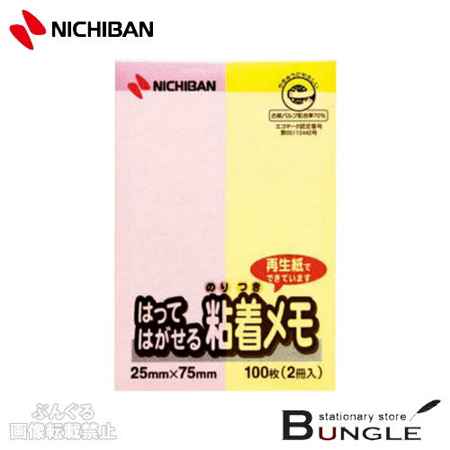 ニチバン/粘着メモ ふせんタイプ(F-2KP) パステルライン混色(イエロー1・ピンク1) 100枚×2冊入 再生紙でできています!