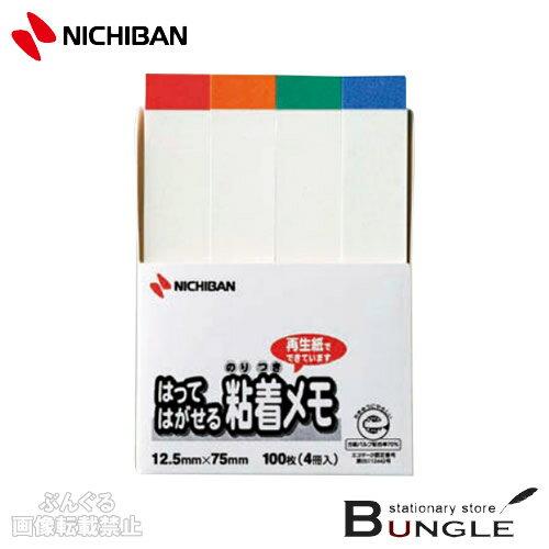 ニチバン/粘着メモ ふせんタイプ(F-3KL) ホワイト色帯混色(赤1・橙1・青1・緑1) 100枚×4冊入 再生紙でできています!