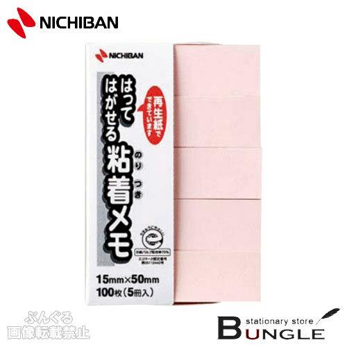 ニチバン/粘着メモ ふせんタイプ(F-4P) ピンク 100枚×5冊入 再生紙でできています!