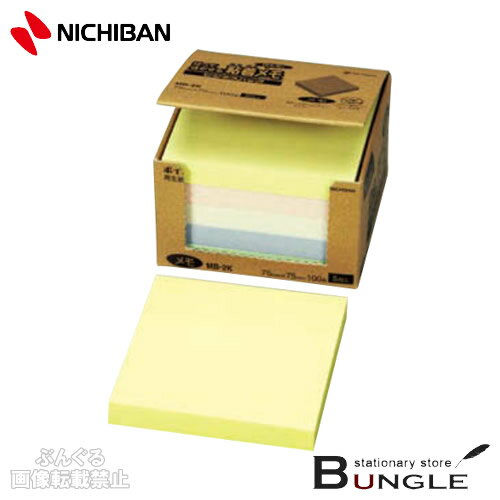 ニチバン/ポイントメモ 再生紙シリーズ ビジネスパック(MB-2K) 混色(イエロー1・ピンク1・ブルー1・グリーン1・ホワイト1) 100枚×5冊入 ビジネスパックは個装フィルムなしでゴミを削減!